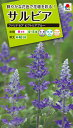 花種 NL200 サルビア ファリナセア ビクトリアブルー 小袋 FSR511 【花の種】【タキイのタネ】【送料110円〜】【ガーデニング】