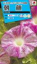 花種 NL150 朝顔 花吹雪 小袋 FAA560 【花の種】【タキイのタネ】【送料110円〜】【ガーデニング】