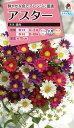 花タネ NL300 アスター ネネ 混合 小袋 [FAS360] 【花の種】【タキイのタネ】【郵便送料110円〜】【ガーデニング】