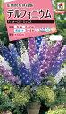 花タネ NL300 デルフィニウム F1 オーロラミックス 小袋 [FDL219]【花の種】【タキイのタネ】【郵便送料110円〜】【ガーデニング】