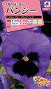 花タネ NL300 パンジー F1 ピカソ ブルーブロッチインプ 小袋 [FPA672]【花の種】【タキイのタネ】【郵便送料110円〜】【ガーデニング】