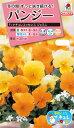花タネ NL300 パンジー F1 ナチュレエッセンス ジェミニ 小袋 [FPA765]【花の種】【タキイのタネ】【郵便送料110円〜】【ガーデニング】
