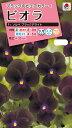 花タネ NL300 ビオラ F1 ソルベ ブラックデライト 小袋 [FBR814]【花の種】【タキイのタネ】【郵便送料110円〜】【ガーデニング】