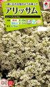 花種 NL200 アリッサム スノークリスタル 小袋 [FAR121]【花の種】【タキイのタネ】【送料110円〜】【ガーデニング】
