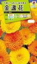 花種 NL200 金盞花 スター混合 小袋 [FKN200] 【花の種】【タキイのタネ】【送料110円〜】【ガーデニング】
