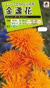 花種 NL200 金盞花 オレンジ ポーキュパイン 小袋 [FKNA43]【花の種】【タキイのタネ】【送料110円〜】【ガーデニング】