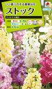 花種 NL200 ストック クリスマス混合 小袋 [FST130]【花の種】【タキイのタネ】【送料110円〜】【ガーデニング】