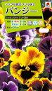 花種 NL200 パンジー シャロンジャイアント混合 小袋 [FPA459]【花の種】【タキイのタネ】【送料110円〜】【ガーデニング】