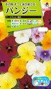 花種 NL200 パンジー F1 ナチュレ 混合 小袋 FPA729 【花の種】【タキイのタネ】【送料110円〜】【ガーデニング】