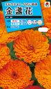 花種 NL150 金盞花 八重咲混合 小袋 [FKN050]【花の種】【タキイのタネ】【送料110円〜】【ガーデニング】