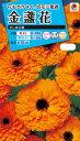 花種 NL150 金盞花 やしま芯黒 小袋 [FKN121]【花の種】【タキイのタネ】【送料110円〜】【ガーデニング】