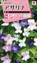花タネ NL300 アサリナ 混合 小袋 [FAXA10]【花の種】【タキイのタネ】【郵便送料110円〜】【ガーデニング】