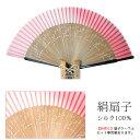 シルク扇子 グラデーション 絹 扇 ピンク/赤 シルク100...