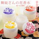 舞妓さんの花香水 選べる4種類 さくら たんぽぽ 夏みかん あじさい 香水 天然フレーバー 桜 サクラ 練り香水 やさしい香り