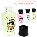 舞妓夢コロン 選べる3種類 香水 オーデコロン 香 ★京都の香水★ 金木犀 桜 山梔子の香り 携帯