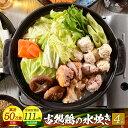 【全国の百貨店お墨付き】博多芳々亭 古処鶏の水炊き
