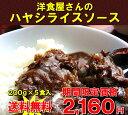 【送料無料】老舗洋食屋の濃厚ハヤシライス(200g×...