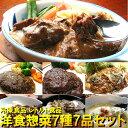 洋食惣菜7種7品セット【送料無料】惣菜 オードブル 内祝 内...
