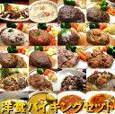 洋食バイキング福袋【送料無料】惣菜 オードブル 内祝 内祝い...