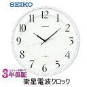 セイコー SEIKO 掛け時計 GP216W 衛星電波時計 スペースリンク スイープ【メッセージ/名入れ】【送料無料】¥21,600-02P06Aug16