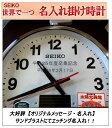 セイコー(サンドプラスト/名入れ付き時計) 屋外で使える大型 電波ソーラ防水掛け時計  SEIKO SF211S 【卒業記念品/名入れ】3行名…