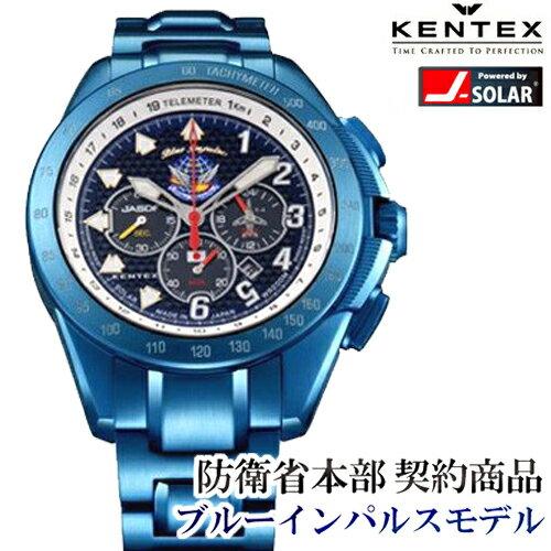 ()ケンテックス Blue Impulse  ブルーインパルス 腕時計 SP S720M-02 メンズ (自衛隊時計)3年保証ブルーインパルス T-4 の20周年を記念した特別モデル。 クロノグラフはタキメーターとテレメーターを装備。200M防水で耐磁・耐衝撃構造を備える。ソーラーシステムのフル充電時の駆動時間は6ヶ月。