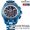 ケンテックス Blue Impulse  ブルーインパルス 腕時計 SP S720M-02 メンズ (自衛隊時計)3年保証ブルーインパルス T-4 の20周年を記念した特別モデル。
