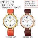 【9月14日発売予定 ご予約受付中】CITIZEN(シチズン)レディース 腕時計 エコ・ドライブ Bluetooth W410 EE4019-11A-EE4029-17A【送料無料】