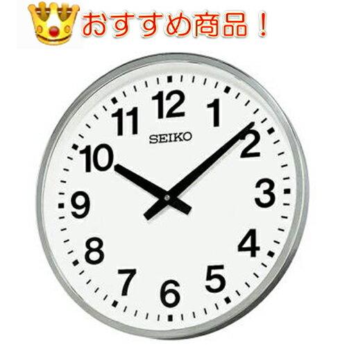 (あす楽)セイコー 掛け時計 屋外で使える大型防水掛け時計  SEIKO屋外用防雨型掛時計 KH411S 【メッセージ名入れ無し】【送料無料】 セイコー クロック直販店】【エッチング文字入れ代金は含みません】