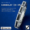 colantotte コラントッテ ループ CARBOLAY (カーボレイ) 【M 18cm、L 20cm】/正規品/磁気ブレスレット/父の日/(Colantotte)【ギフト】..