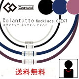 (¨��ȯ��)�ھ���դ�����̵���� �����ȥåơ��ͥå��쥹 ���쥹�ȡ�S��M��L�������ۿ��� ���եۥ磻��/������/����/���/������/�����ͥå��쥹/����/������/������/��RCP��(Colantotte)�������ۡڰ¿�6�����ݾڡ�10P03Sep16