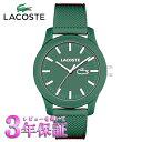 (あす楽) ラコステ LACOSTE 腕時計 メンズサイズ L.12.12モデル 2010763 グリーン (安心の正規品)2年保証 【新品】ラコステ腕時計 正規取り扱店 (男女兼用)