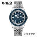 【RADO】ラドー 腕時計 ハイパークロム キャプテンクック リミテッド 42mm ブルー文字板 1...