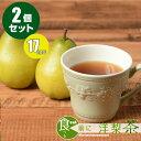 食べる前に洋梨茶 2個セット(40包)ダイエットティー/ダイ...