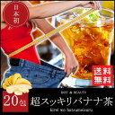 【※メール便対象商品】超スッキリバナナ茶【デトックスティー】...