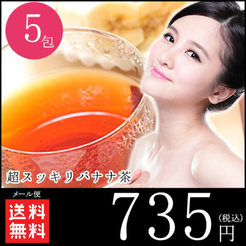 超スッキリバナナ茶5包入り♪即実感!【ダイエット茶】【朝スッキリ】【お腹ぺったんこ】【ガス腹】【送料無料】
