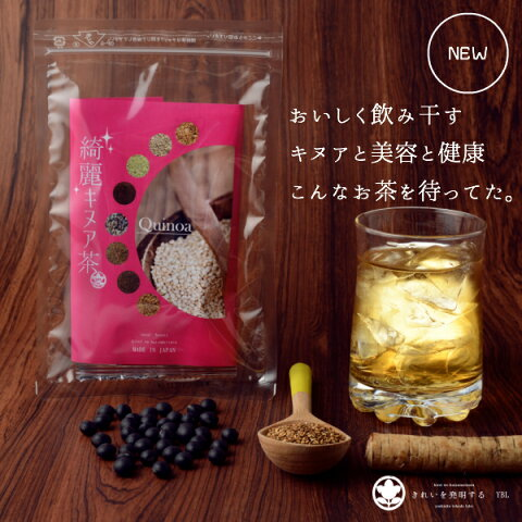 キヌア ダイエットティー香ばしい香りにつられ食事もすすむ。後味スッキリ。キヌア ダイエット ドリンク ダイエットドリンク ダイエット ダイエットティー ダイエット 茶 ダイエット茶 送料無料