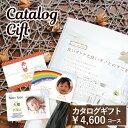 送料無料 カタログギフト 写真付きメッセージカードがかわいい...