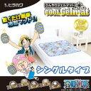 【新品】ヒラカワ ひんやりジェルマット ワンピース ONE PIECE シングル ( 90×90cm )