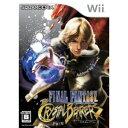 【大特価】【新品】Wii スクウェア・エニックス ファイナルファンタジー・クリスタルクロニクル クリスタルベアラー【送料無料】【代金引換不可】【ゆうメール】