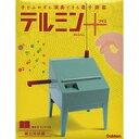 【未開封】【未読品】テルミンmini+ 手をふれずに演奏できる電子楽器 組立完成版 弾き方ブックつき