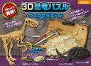 【新品】3D恐竜パズル 化石発掘 ヴェロキラプトル ビバリー おもちゃ
