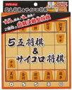 【新品】池田工業社 5五将棋 & サイコロ 将棋 ボードゲーム テーブルゲーム おもちゃ