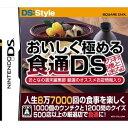 【新品】【DS】スクウェア・エニックス 人生8万7千回の食事を楽しくする おいしく極める食通DS お