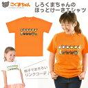 【P2倍】新着♪しろくまちゃんのほっとけーきTシャツ サイズ...