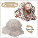 よつば洋品店オリジナル☆リバーシブルチューリップハット お出かけ時の日差し紫外線対策に!【帽子】【子供用】
