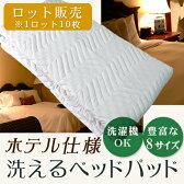 【ロット販売 1ロット10枚】ホテル仕様 洗える ベッドパッド セミキングサイズ(180×200cm)敷きパッド 洗える ウォッシャブル ホテル用 敷パッド スタンダード【送料無料】 【】