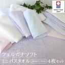 ミニバスタオル 今治タオル ビッグフェイス(コンビニ受取対応) バスタオル 4枚セット 小さめ ギフト 高級糸 フェルガナコットン 綿100% 日本製 高品質 プレゼント 上品 オリエンタル タオル まとめ買い