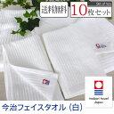 フェイスタオル【今治タオル】 10枚セッ...