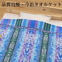 タオルケット シングル 今治 シャーリング 高品質 厚手タオルケット 手触りの良いタオルケット 日本製 ビロードタッチ towelket